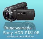 Sony Видеокамера HDR-PJ810E